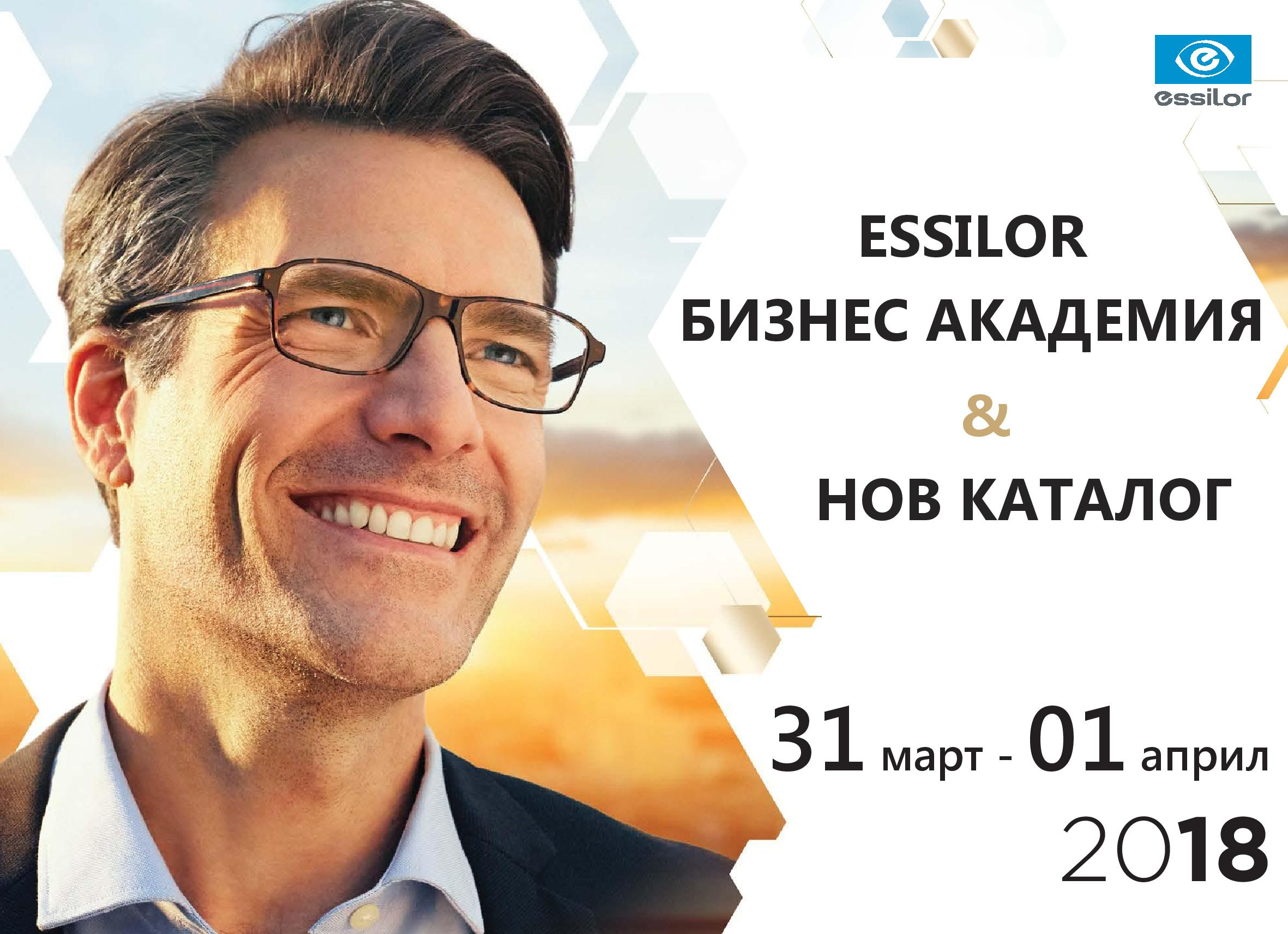 Essilor Business Academy